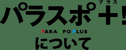 パラスポ+!について