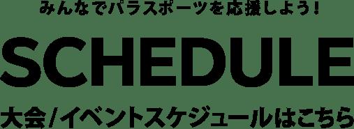 SCHEDULE 大会 / イベントスケジュール