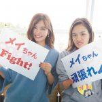 【前編】パラスポgirlに会いたい!「一ノ瀬メイさんの日本選手権を応援!」