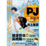 スペシャルムック『パラリンピックジャンプ VOL.2』が11/29発売。VOL.1の無料配信も同日スタート!