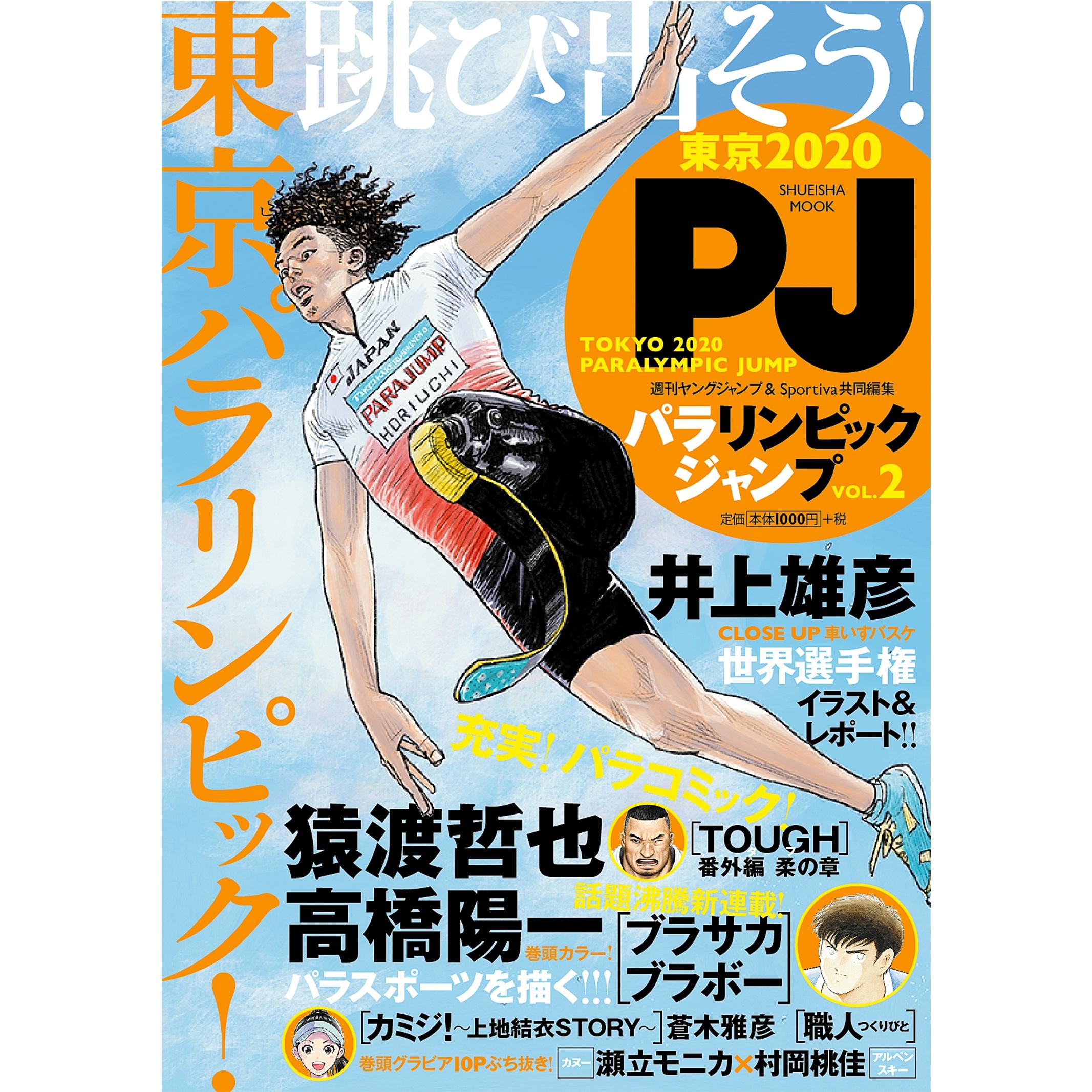 パラリンピックジャンプVOL.2が発売。