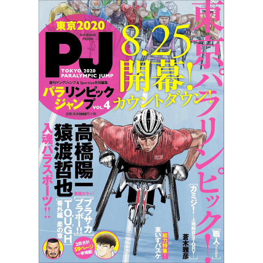 パラリンピックジャンプVOL.4が発売。