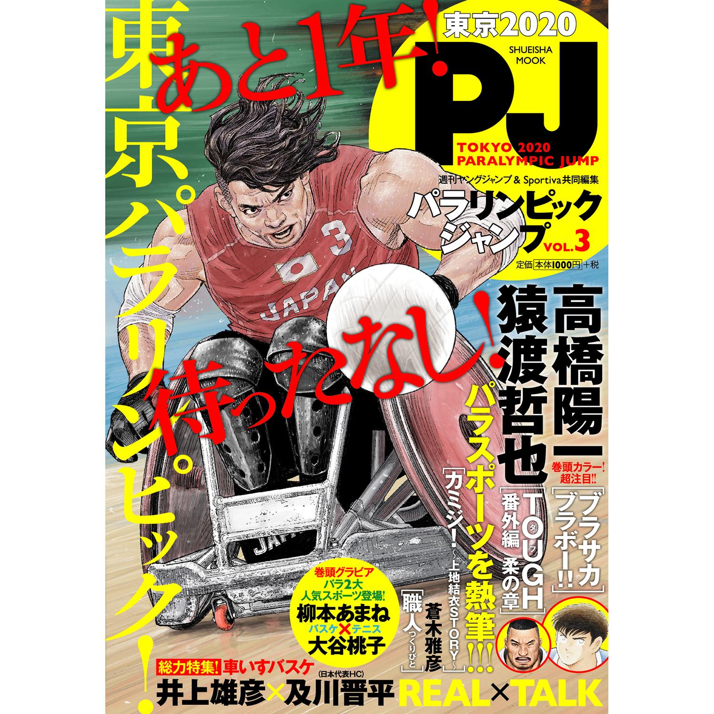 パラリンピックジャンプVOL.3が発売。