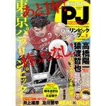 スペシャルムック『パラリンピックジャンプ VOL.3』が発売!
