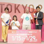 東京 2020 パラリンピック観戦チケットのデザイン発表! 会場の声援がメダル獲得の追い風に